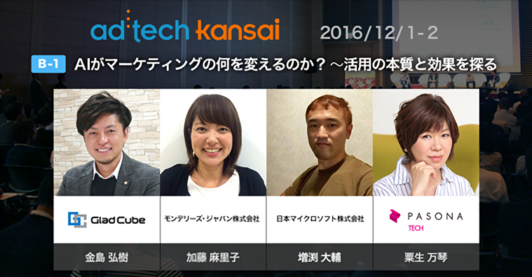 ad_tech_-kansai