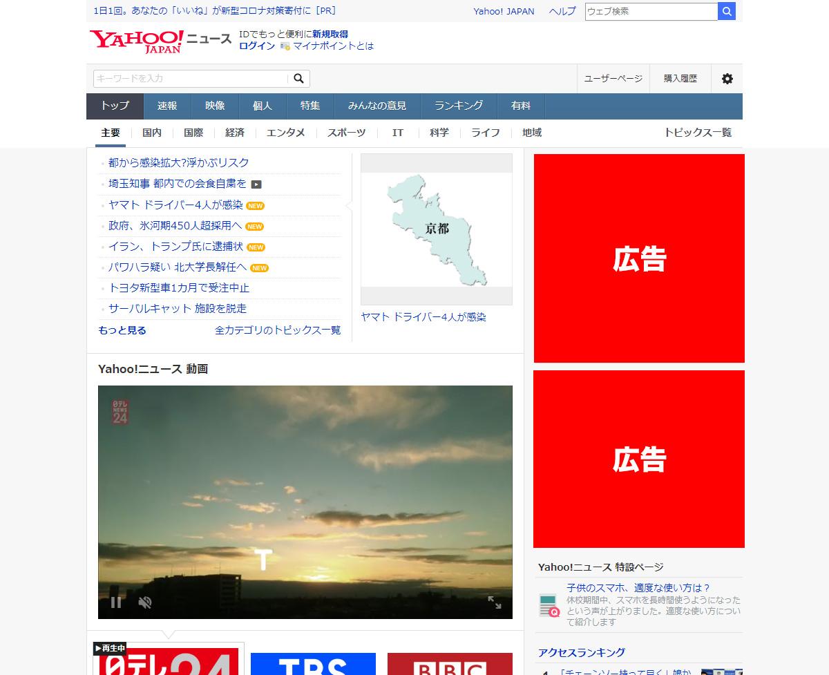 FireShot-Capture-019---Yahoo!ニュース---news.yahoo.co.jp (1)