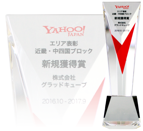 Yahoo! JAPAN Special Thanks Party 2017 in Osaka 新規獲得賞 近畿・中四国ブロック 1位受賞 トロフィー
