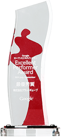 Google Excellent Performer Award 最優秀賞トロフィー